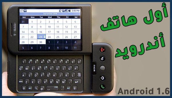 تعرف على أول هاتف بالعالم يعمل بنظام أندرويد من HTC