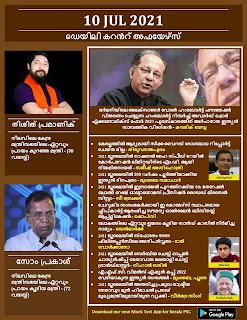 Daily Malayalam Current Affairs 10 Ju1 2021