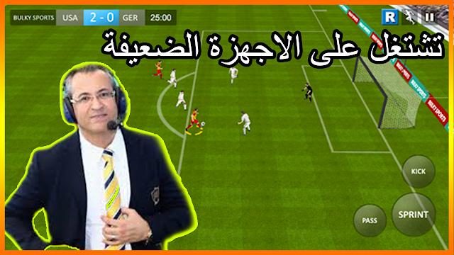 تحميل لعبة كرة قدم بالتعليق العربي المصري