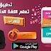 حمل تطبيق تعلم اللغة الدنماركية للعرب