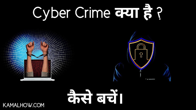 Cyber-crime-types-kya-hai-what-is-cyber-crime-in-hindi-hacking-cracking-Kamal-how-kamalhow-technology-knowledge-cyber-expert-cyber-security-cyber-attacks
