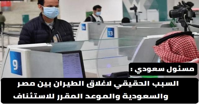 سبب اغلاق الطيران بين مصر والسعودية موعد استئناف الطيران بين مصر والسعودية