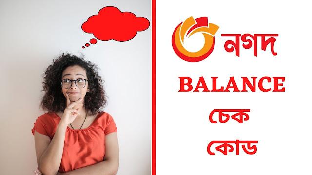 Nagad Account Balance Check Code - Balance Check in Nagad