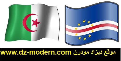 موعد مباراة الجزائر الرأس الأخضر اليوم match algeria vs Cape Verde