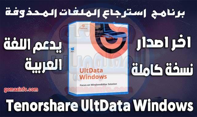 تحميل برنامج ترجيع المحذوفات من الكمبيوتر | Tenorshare UltData Windows