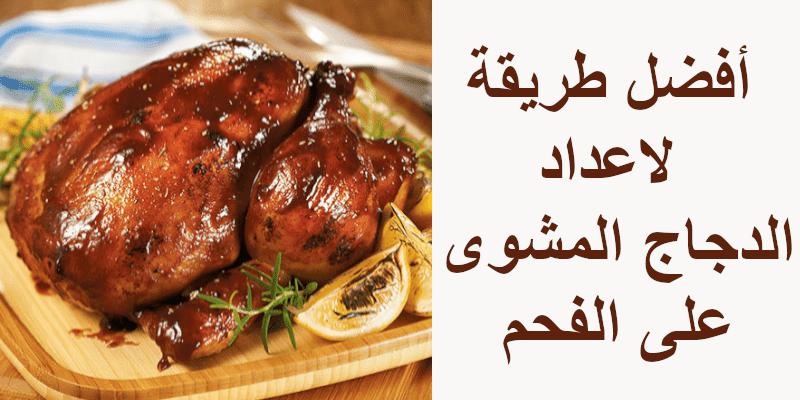 طريقة اعداد الدجاج المشوي