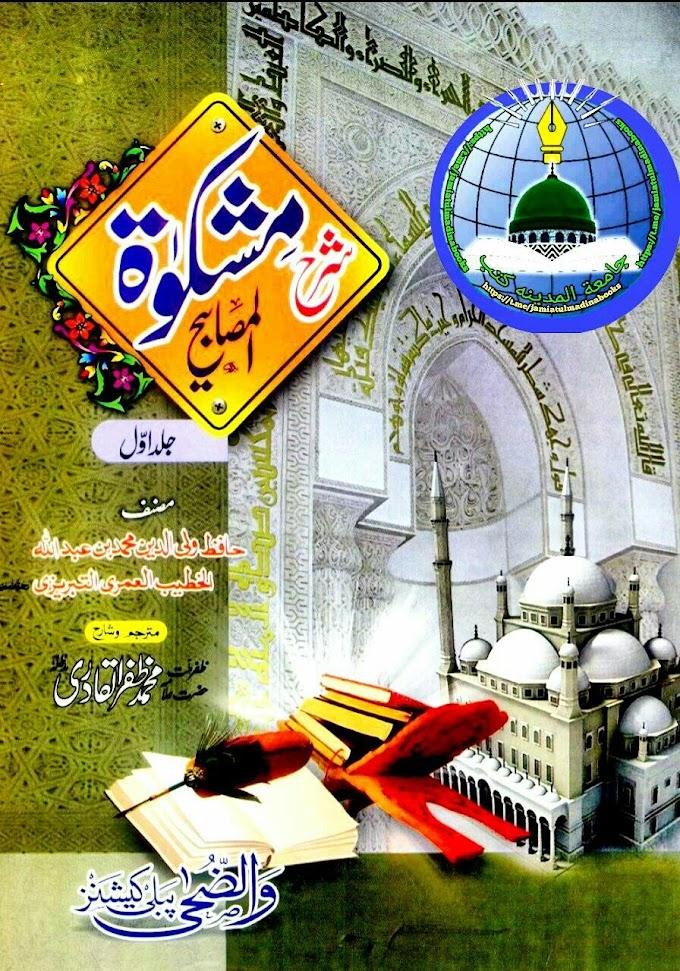 Sharah Mishkat Ul Masabeeh Urdu Awwal شرح مشکوة المصابیح اردو