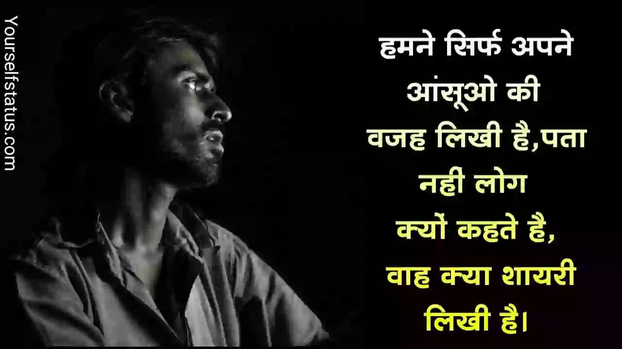 Two-line-breakup-status-hindi