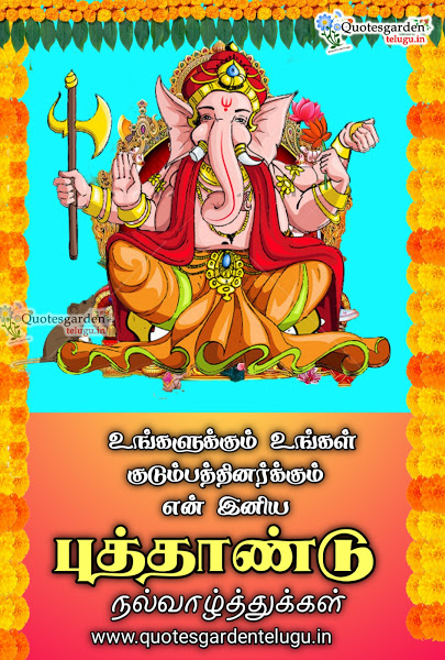 Happy-new-year-2021-greetings-in-tamil-kavithai-messages-beautiful-wishes-quotes-in-tamil