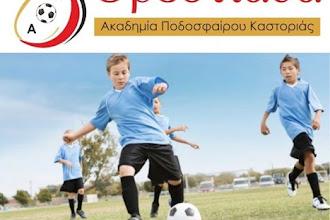 """Ακαδημία Ποδοσφαίρου Καστοριάς """"Ορεστιάδα"""": Ξεκινούν οι εγγραφές για τη νέα χρονιά"""