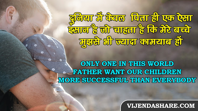 FATHER'S DAY, INSPIRATION, MOTIVATIONAL, HINDI QUOTE,ENGLISH QUOTES