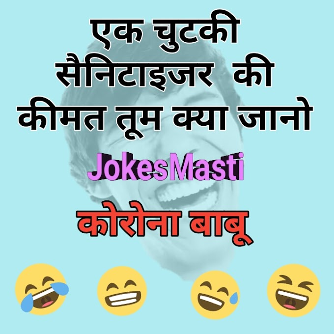 Coronavirus Jokes Hindi | New Funny Jokes Corona Images | Corona Memes