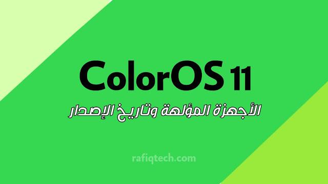 تحديث ColorOS 11 : الأجهزة المؤهلة وتاريخ الصدار
