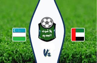 نتيجة مباراة الامارات وأوزباكستان اليوم الإثنين 12 اكتوبر 2020 مباراة ودية