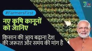 #FarmersFirst  नए  कृषि कानूनों को जानिए किस तरह छोटे किसानों के लिए वरदान...