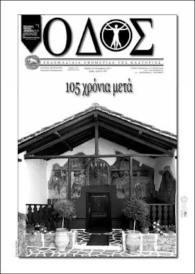 105 χρόνια μετά
