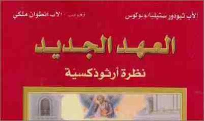 ما هو الجحيم عند القديس اسحاق السرياني – من كتاب العهد الجديد نظرة ارثوذكسية – الاب ثيودور ستيليانوبولوس