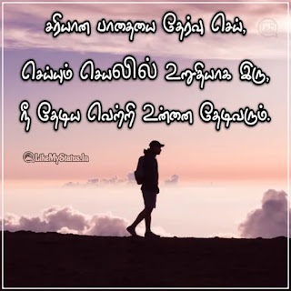 Inspirational life quote tamil