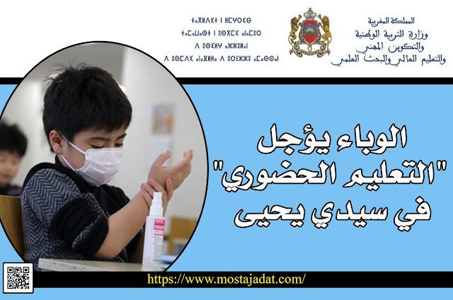 """الوباء يؤجل """"التعليم الحضوري"""" في سيدي يحيى"""