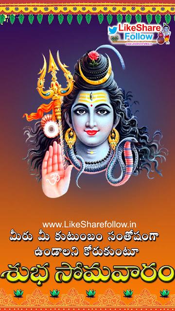 shubha somavaram good morning greetings with lord shiva images