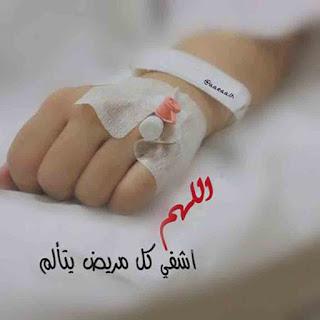 اللهم اشف كل مريض ، دعاء شفاء الامراض ، صور مكتوب عليها