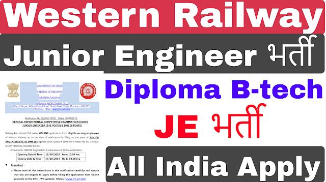 Western Railway Junior Engineer Recruitment 2019 | RRB JE 2019
