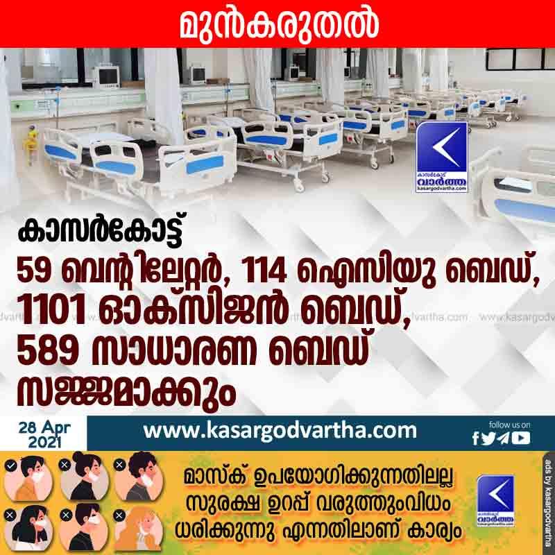 59 ventilators, 114 ICU beds, 1101 oxygen beds and 589 standard beds will be set at Kasaragod