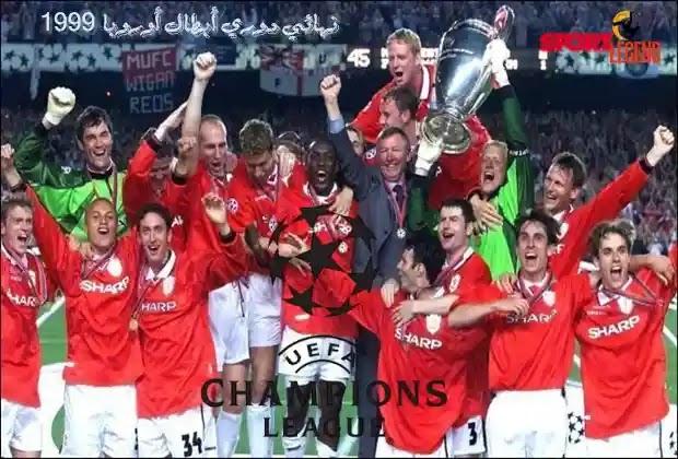 نهائي دوري أبطال أوروبا,دوري أبطال أوروبا,نهائي دوري أبطال أوروبا 1999,دوري ابطال اوروبا,نهائي دوري ابطال اوروبا,أبطال أوروبا,دوري أبطال أوروبا 1997,نهائي ابطال اوربا 1999,دوري أبطال أوروبا 2000,الفائزين في دوري أبطال أوروبا,جدول الفائزين في دوري أبطال أوروبا,قائمة الفائزين في دوري أبطال أوروبا,الأندية الفائزة بدوري أبطال أوروبا,دوري ابطال اوروبا 1996,دورى ابطال اوروبا,تعرف على الفرق الفائزة بدوري أبطال أوروبا,نهائى دورى ابطال اوروبا,نهائي,أبطال,دوري ابطال اوروبا 2020,دوري ابطال اوروبا 2016