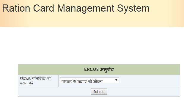 Ration Card Online Apply with complete Process step by step in HINDI
