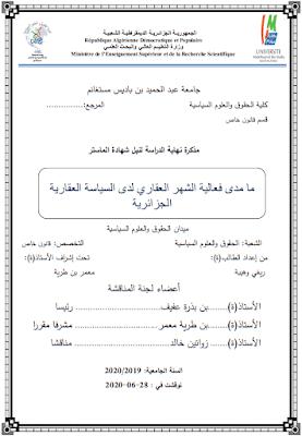 مذكرة ماستر: ما مدى فعالية الشهر العقاري لدى السياسة العقارية الجزائرية PDF