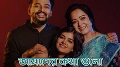 Amader Kothagulo (আমাদের কথাগুলো) Lyrics in bengali-Cheeni