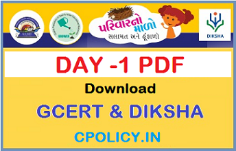 Parivar No Malo Salamat Ane Hunfalo Day-1 Pravutti PDF Download