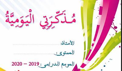 وثائق تربوية للدخول المدرسي 2019-2020 بحلة جميلة