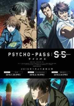 psy-pass3