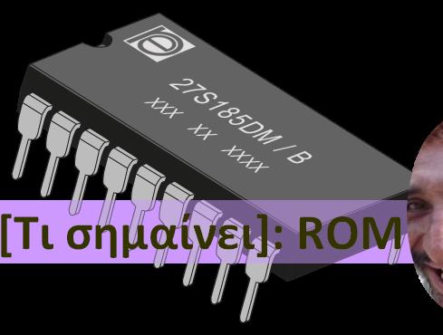 Ποια είναι η μνήμη ROM