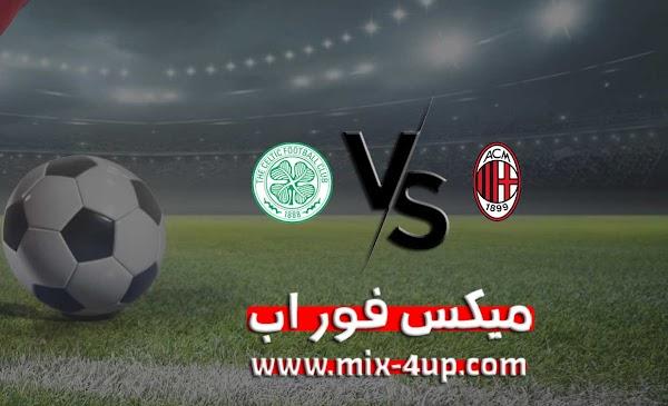 مشاهدة مباراة ميلان وسيلتك بث مباشر ميكس فور اب بتاريخ 03-12-2020 في الدوري الأوروبي