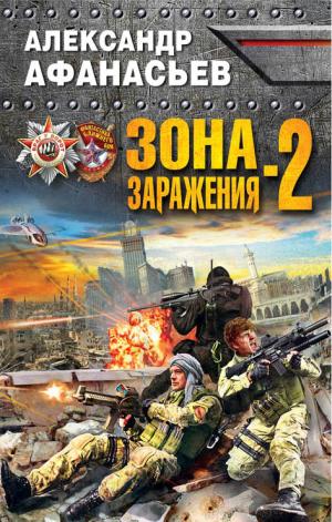 Александр Афанасьев. Зона заражения-2