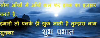 romantic good morning love quotes in hindi