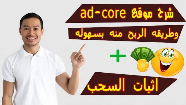 شرح موقع ad-core والربح منه بسهوله + اثبات السحب