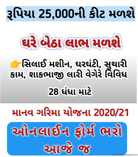 Manav Garima Yojna Online Application Form and Details 2020 / 21