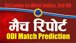 Sri Lanka vs West Indies West Indies tour of Sri Lanka 3rd ODI 100% Sure