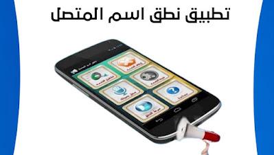 افضل تطبيق لنطق اسم المتصل بالعربي عبر هاتفك الاندرويد