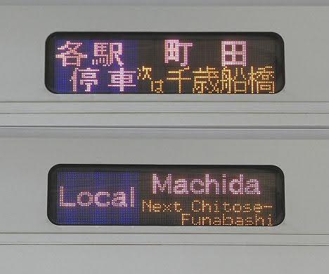 小田急電鉄 各駅停車 町田行き9 4000形