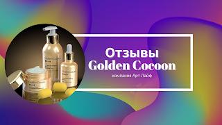 Видео отзыв о косметике Golden Cocoon от Арт лайф