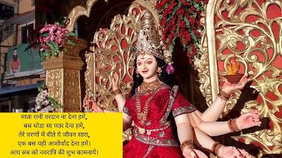 durga-puja-shayari-in-Hindi