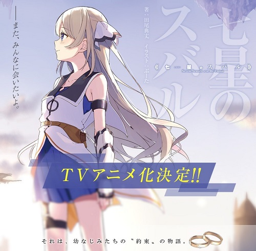 Light Novel 'Shichisei no Subaru' Mendapatkan Adaptasi Anime