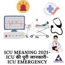 ICU MEANING 2021-ICU की पूरी जानकारी-ICU EMERGENCY