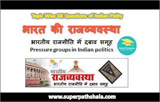 भारतीय राजनीति में दबाव समूह GK Questions SET 1
