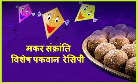 Makar Sankranti Special Recipes