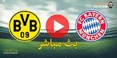 مشاهدة مباراة بايرن ميونخ وبوروسيا دورتموند بث مباشر اليوم 6 مارس 2021 في الدوري الالماني